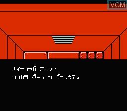 Image in-game du jeu Dead Zone sur Nintendo Famicom Disk