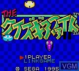 Image de l'ecran titre du jeu Quiz Gear Fight!!, The sur Sega Game Gear