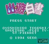 Image de l'ecran titre du jeu Yuu Yuu Hakusho sur Sega Game Gear