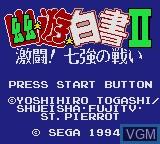 Image de l'ecran titre du jeu Yuu Yuu Hakusho II sur Sega Game Gear