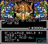 Megami Tensei Gaiden - Last Bible Special