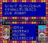 Image in-game du jeu Quiz Gear Fight!!, The sur Sega Game Gear