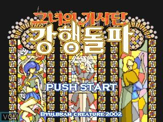Image de l'ecran titre du jeu Her Knights - All For The Princess sur GamePark Holdings Game Park 32