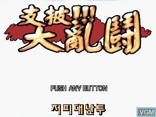 Image de l'ecran titre du jeu GP Daenantu - GP!!! Dairantou sur GamePark Holdings Game Park 32