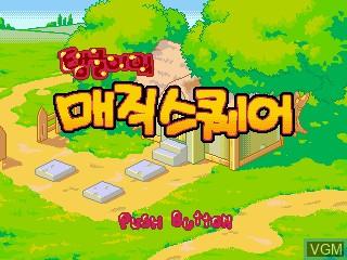 Image de l'ecran titre du jeu Tanggle's Magic Square sur GamePark Holdings Game Park 32