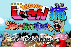 Image de l'ecran titre du jeu Zettaizetsumei Dangerous Jiisan Tsuu - Ikari no Oshioki Blues sur Nintendo GameBoy Advance