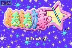 Image de l'ecran titre du jeu Zhuanzhuanbang sur Nintendo GameBoy Advance