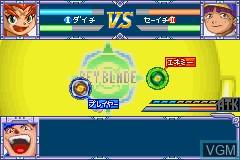 Bakuten Shoot Beyblade - Gekitou! Saikyou Blade