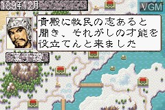 San Goku Shi