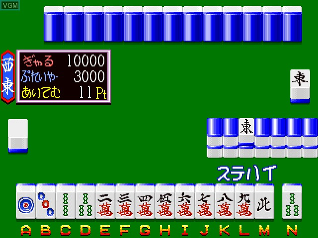 Jitsuroku Maru-chi Mahjong