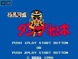 Image de l'ecran titre du jeu Gokuaku Doumei Dump Matsumoto sur Sega Master System