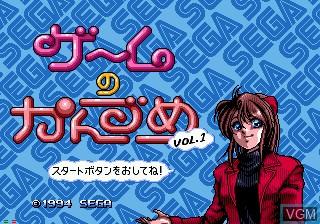 Image de l'ecran titre du jeu Game no Kandume - Vol. 1 sur Sega Mega CD