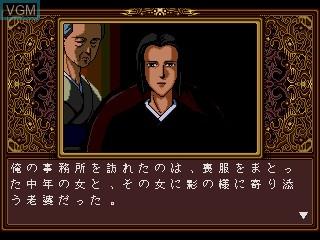 Image du menu du jeu Psychic Detective Series Vol. 4 - Orgel sur Sega Mega CD