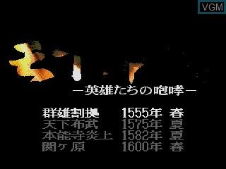 Image du menu du jeu Tenkafubu - Eiyuutachi no Houkou sur Sega Mega CD
