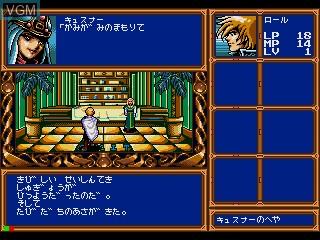 Image in-game du jeu Aisle Lord sur Sega Mega CD