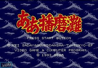 Image de l'ecran titre du jeu Aah! Harimanada sur Sega Megadrive