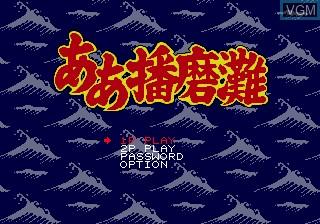 Image du menu du jeu Aah! Harimanada sur Sega Megadrive