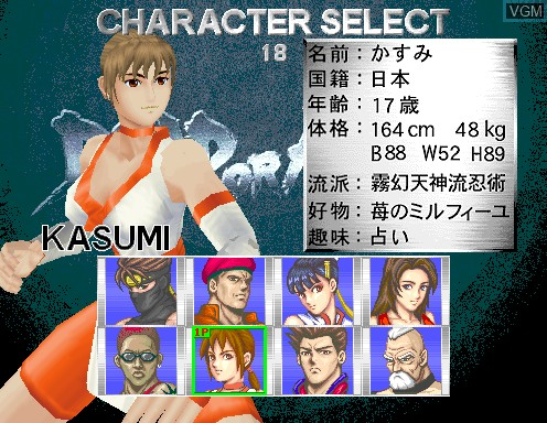 Image du menu du jeu Dead or Alive sur Model 2