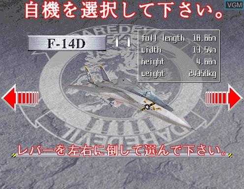 Image du menu du jeu Sky Target sur Model 2