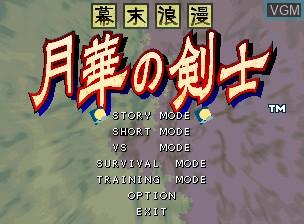 Image de l'ecran titre du jeu Bakumatsu Roman Gekka no Kenshi sur SNK NeoGeo CD