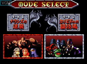 Image du menu du jeu Crossed Swords II sur SNK NeoGeo CD
