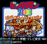 Image de l'ecran titre du jeu Bikkuriman 2000 sur SNK NeoGeo Pocket