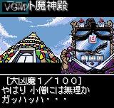Image du menu du jeu Bikkuriman 2000 sur SNK NeoGeo Pocket