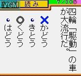 Mezase! Kanji Ou