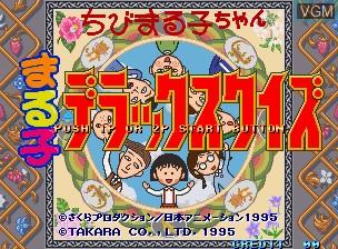 Image de l'ecran titre du jeu Chibi Maruko Chan - Maruko Deluxe Quiz sur SNK NeoGeo