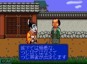 Image du menu du jeu Bakatonosama Mahjong Manyuki sur SNK NeoGeo
