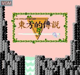 Image de l'ecran titre du jeu Dong Fang de Chuan Shuo - The Hyrule Fantasy sur Nintendo NES