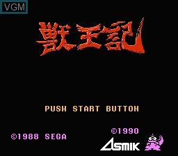 Image de l'ecran titre du jeu Juuouki sur Nintendo NES