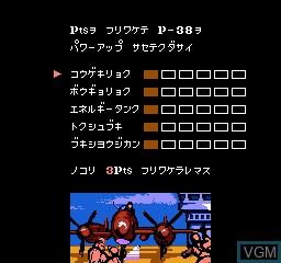 Image du menu du jeu 1944 sur Nintendo NES