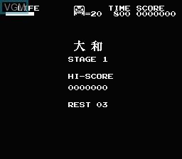 Image du menu du jeu Hi no Tori - Houou Hen - Gaou no Bouken sur Nintendo NES