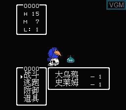 Yong Zhe Dou E Long - Dragon Quest VI