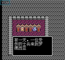 Yong Zhe Dou E Long - Dragon Quest VII