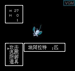 Yong Zhe Dou E Long - Dragon Quest V