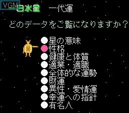 '89 Dennou Kyuusei Uranai