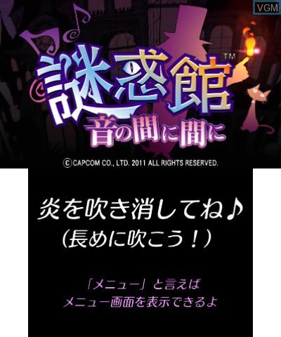 Image de l'ecran titre du jeu Nazo waku Yakata - Oto no Ma ni Ma ni sur Nintendo 3DS