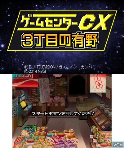 Image de l'ecran titre du jeu Game Center CX - 3-Choume no Arino sur Nintendo 3DS