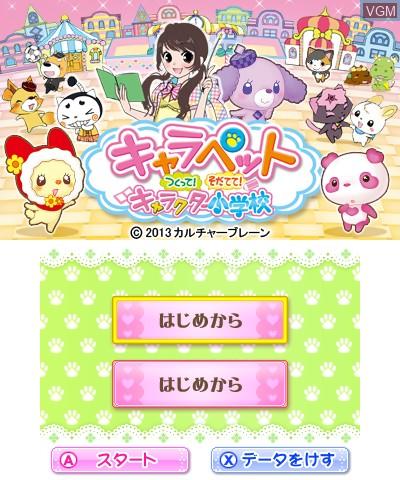 Image de l'ecran titre du jeu CharaPet Tsukutte! Sodatete! Character Shougakkou sur Nintendo 3DS