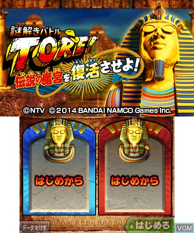 Image de l'ecran titre du jeu Nazotoki Battle TORE! Densetsu no Makyuu o Fukkatsu Saseyo! sur Nintendo 3DS