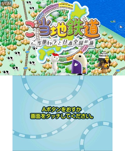 Image de l'ecran titre du jeu Gotouchi Tetsudou - Gotouchi Chara to Nihon Zenkoku no Tabi sur Nintendo 3DS