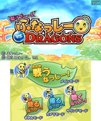 Image de l'ecran titre du jeu Nashijiru Busha!! Funassyi vs Dragons sur Nintendo 3DS