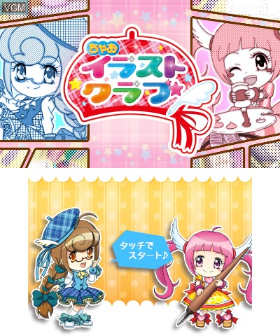 Image de l'ecran titre du jeu Chao Illust Club sur Nintendo 3DS