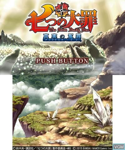 Image de l'ecran titre du jeu Nanatsu no Taizai - The Seven Deadly Sins - Unjust Sin sur Nintendo 3DS