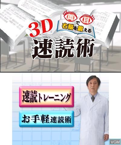 Image de l'ecran titre du jeu 3D Ryoume de Unou o Kitaeru - Sokudoku Jutsu sur Nintendo 3DS