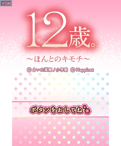 Image de l'ecran titre du jeu 12-sai. Torokeru Puzzle Futari no Harmony sur Nintendo 3DS