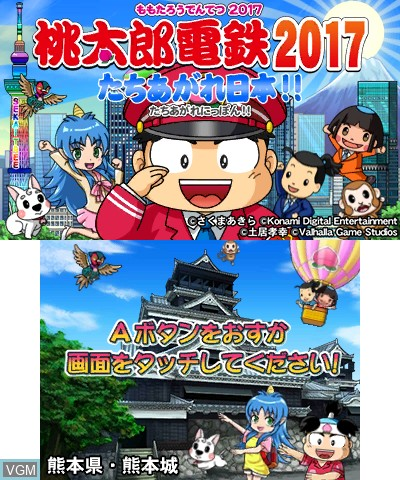 Image de l'ecran titre du jeu Momotarou Dentetsu 2017 - Tachiagare Nippon!! sur Nintendo 3DS