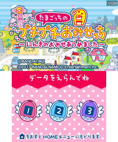 Image de l'ecran titre du jeu Tamagotchi no Puchi Puchi Omisechi - Ninki no Omise Atsume Maseta sur Nintendo 3DS